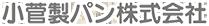 小菅製パン株式会社